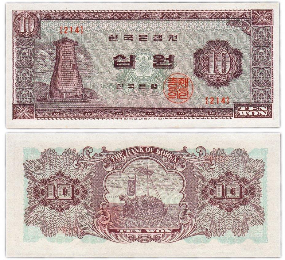 купить Южная Корея 10 вон 1962-1965 (Pick 33е) без даты