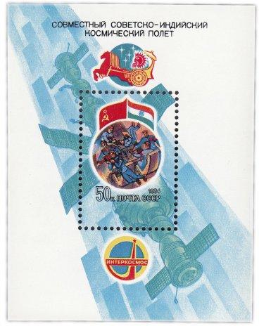 """купить Блок 50 копеек 1984 """"Совместный Советско-Индийский полёт: Космический корабль, экипаж"""""""