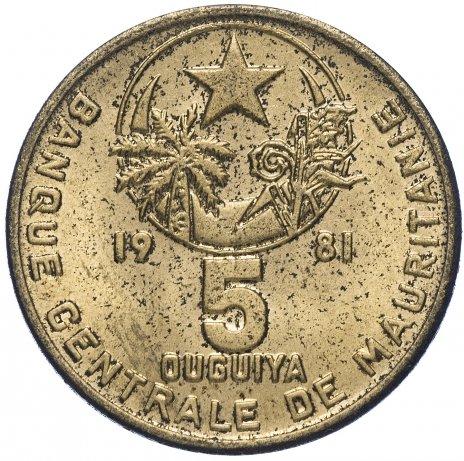 купить Мавритания 5 угий 1981