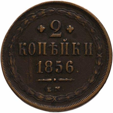 купить 2 копейки 1856 года ЕМ