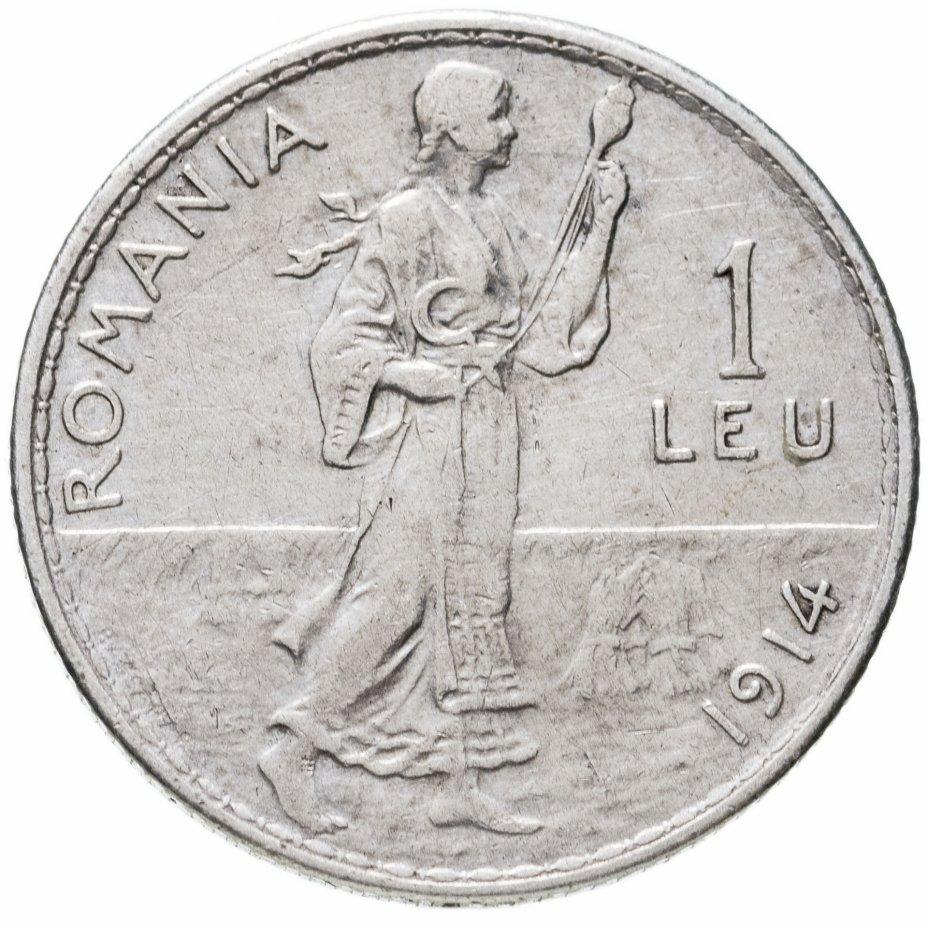 купить Румыния 1 лей (leu) 1914