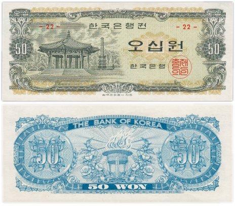 купить Южная Корея 50 вон 1969 (Pick 40a)