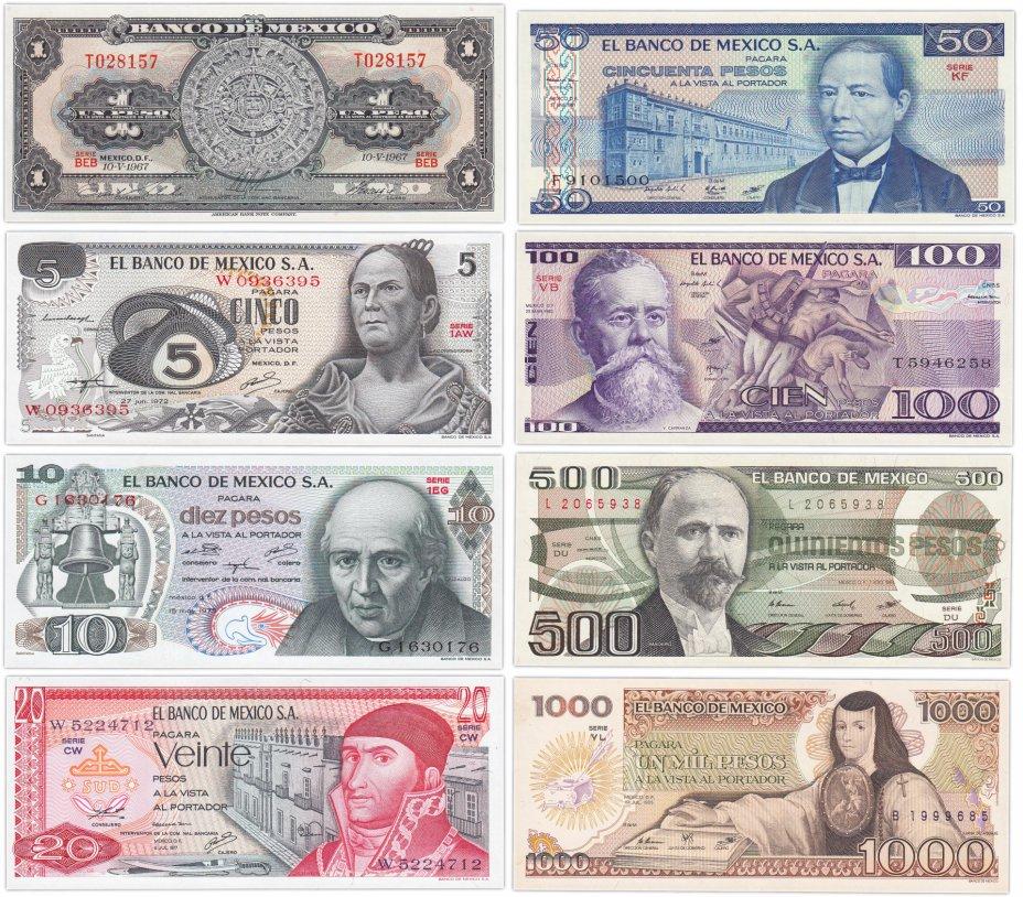 купить Мексика - набор - 1, 5, 10, 20, 50, 100, 500, 1000 песо 1965 - 1985 год