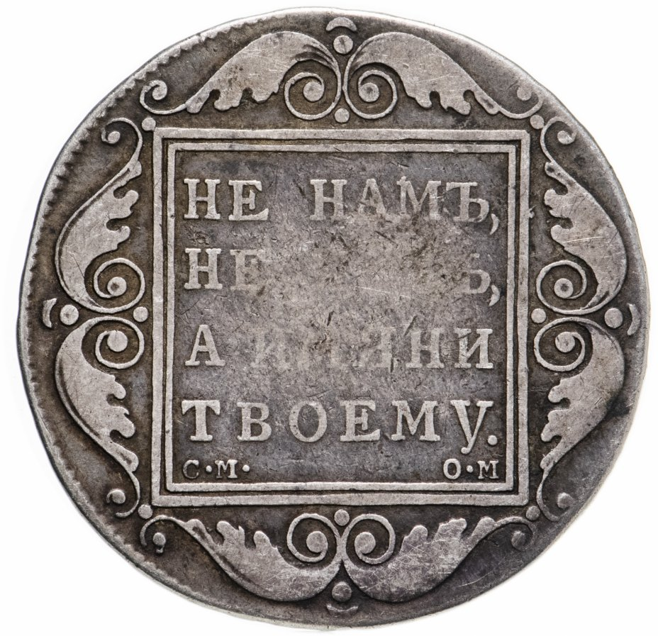 купить 1 рубль 1800 СМ-ОМ
