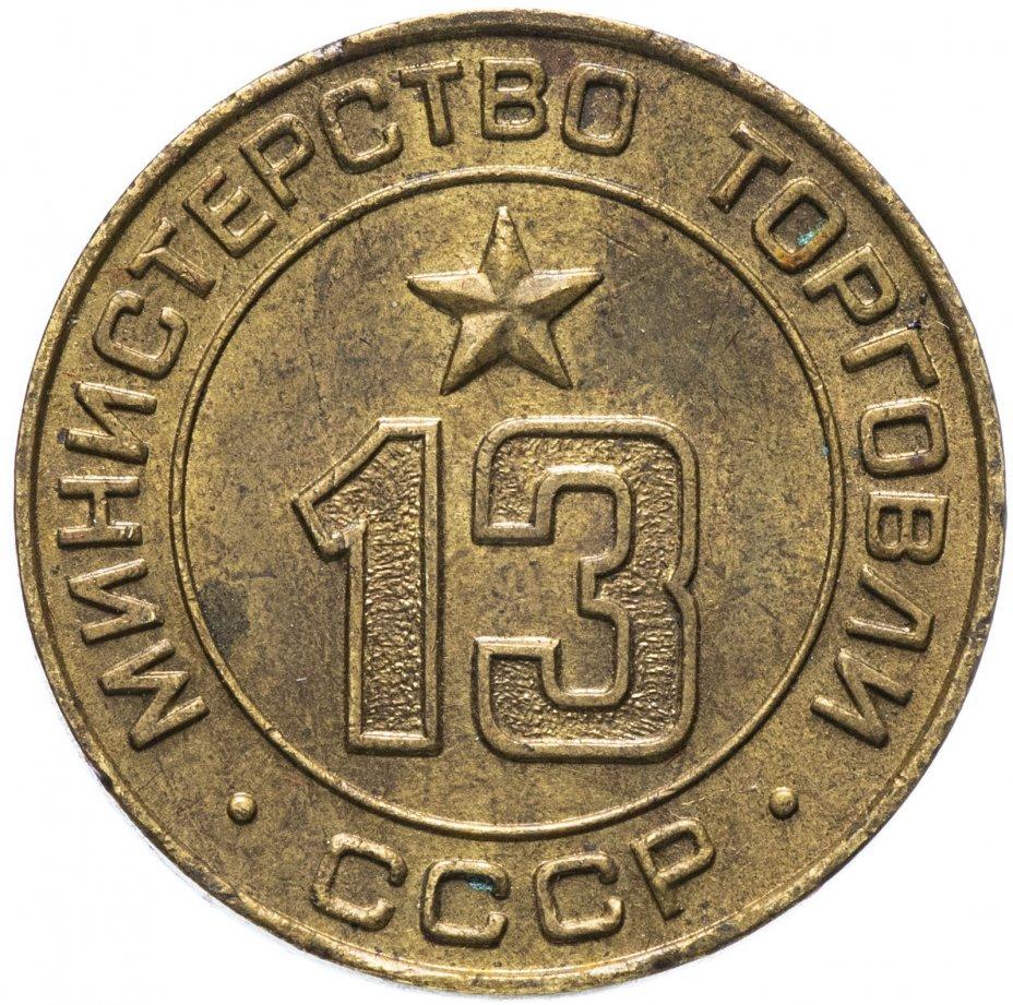 купить Жетон Министерство торговли СССР №13