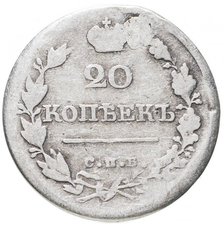 купить 20 копеек 1822 СПБ-ПД