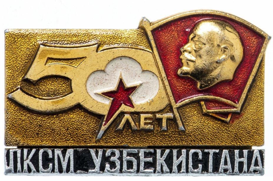 купить Знак 50 Лет Комсомолу Узбекистана