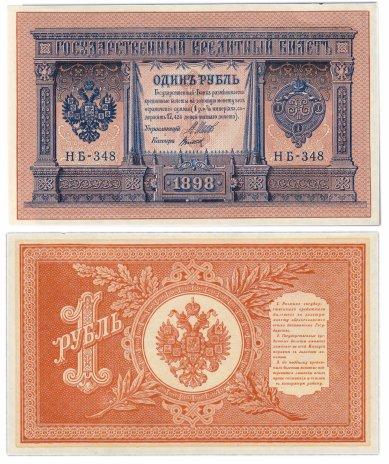 купить 1 рубль 1898, управляющий Шипов, кассир Титов