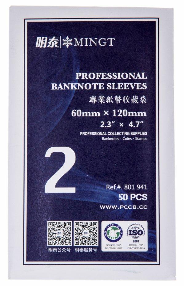 купить Холдеры для банкнот #2 ( 60 х 120мм ) 50шт в упаковке PCCB