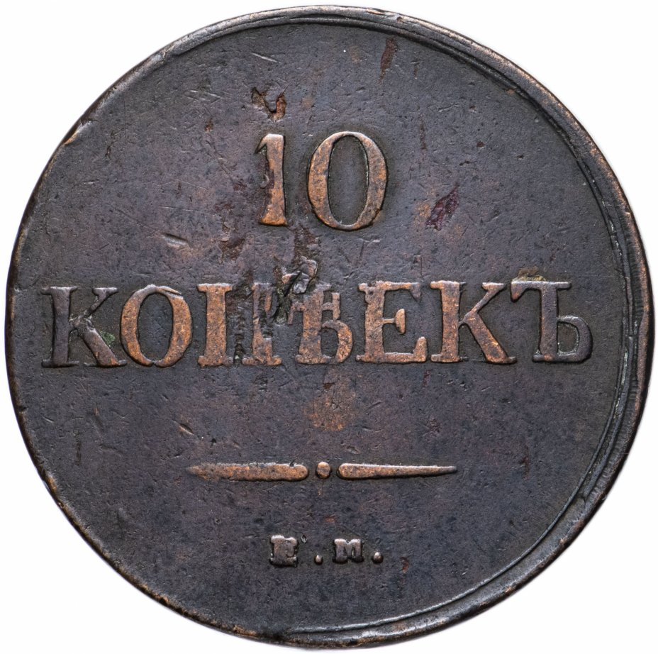 купить 10 копеек 1836 ЕМ-ФХ