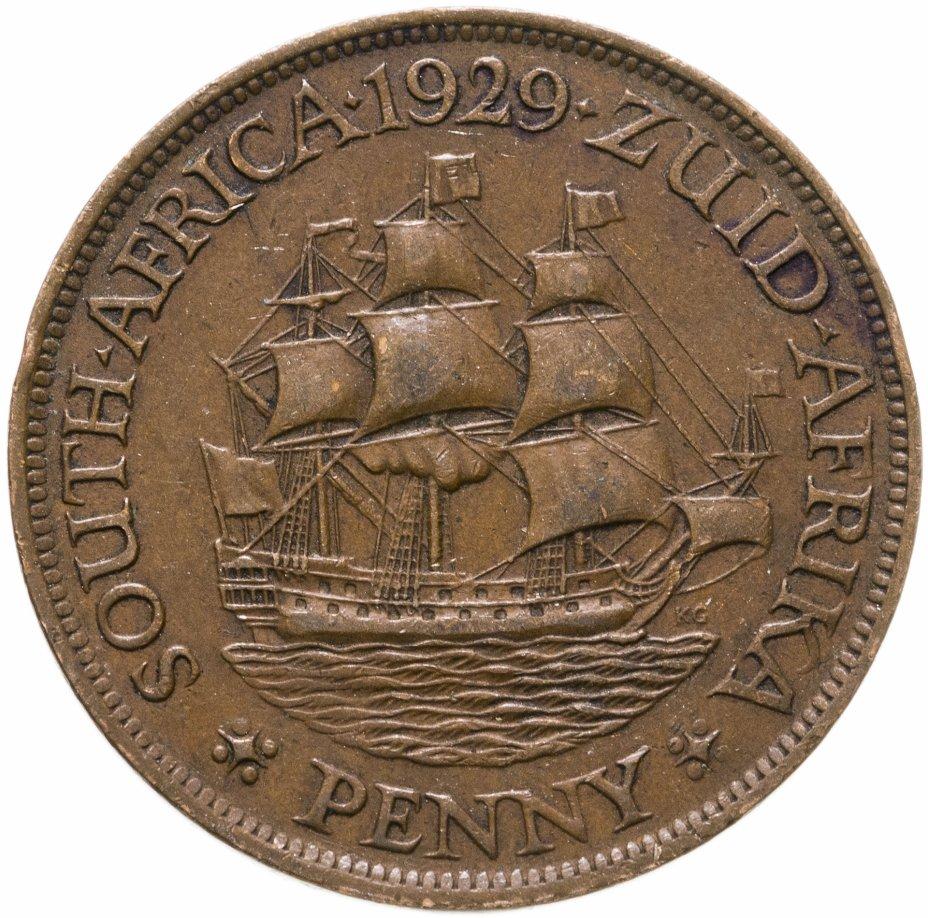 купить Южная Африка (ЮАР) 1 пенни (penny) 1929