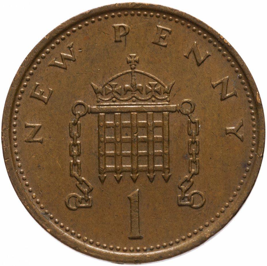 купить Великобритания 1 пенни 1977