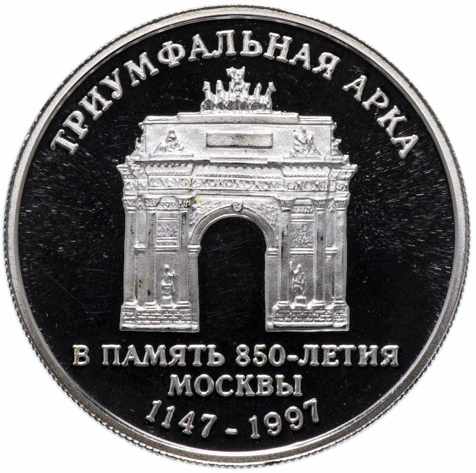 """купить Медаль """"850-летие Москвы: Триумфальная арка"""" Столичный банк сбережений (СБС)"""