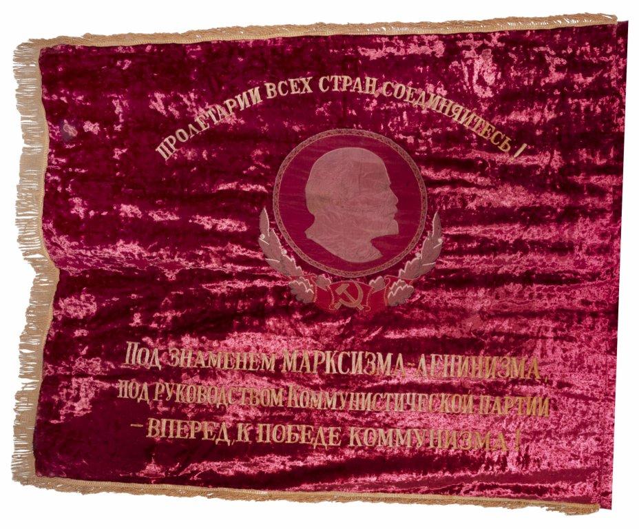 """купить Знамя """"Пролетарии всех стран, соединяйтесь!"""", бархат с бахромой, СССР, 1970-1980 гг."""