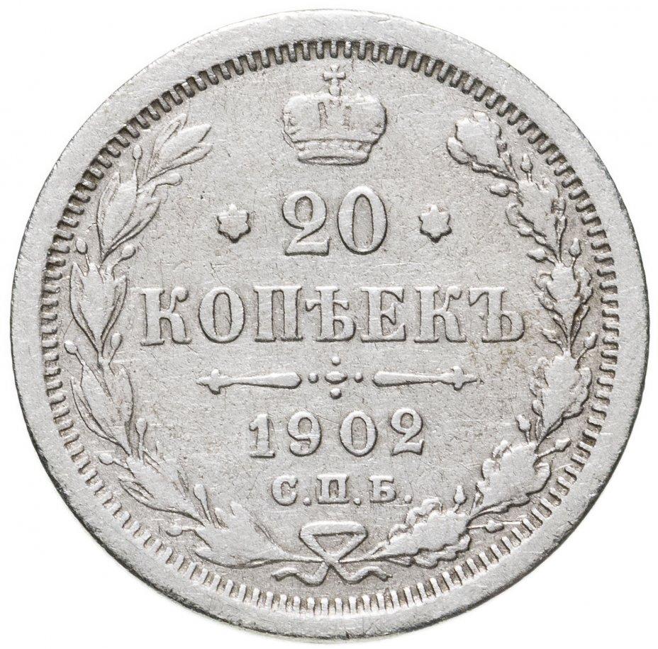 купить 20 копеек 1902 СПБ-АР