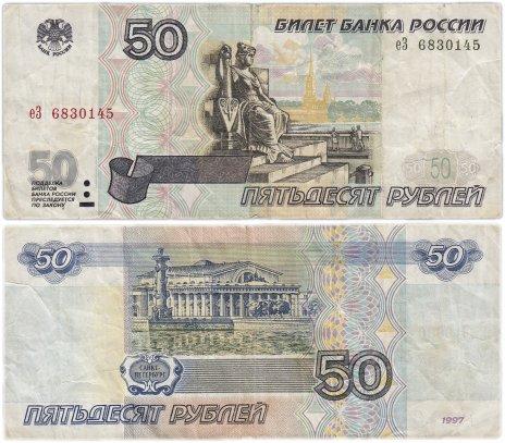 купить 50 рублей 1997 (без модификации) тип литер маленькая/Большая