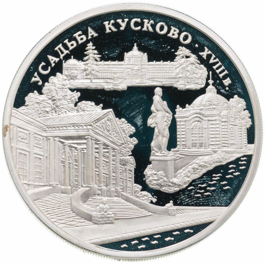купить 3 рубля 1999 ММД усадьба Кусково, Москва
