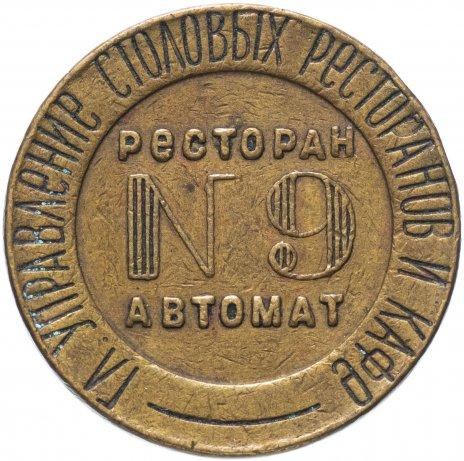купить Жетон НКВТ СССР №9 для торгового автомата