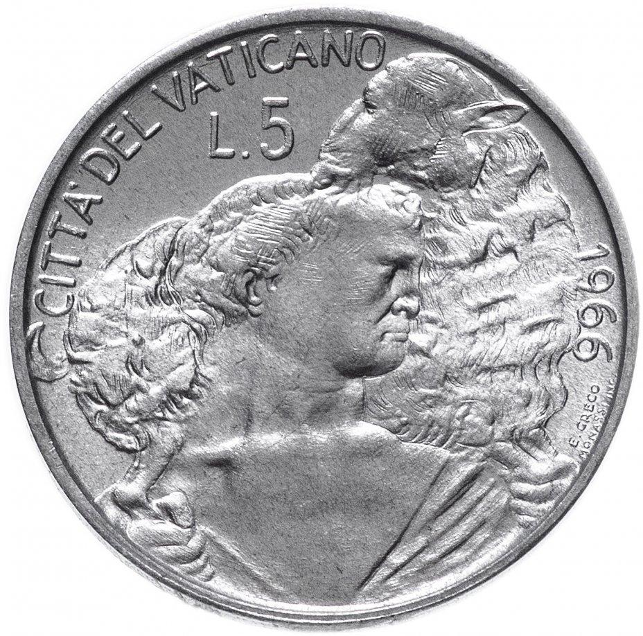 купить Ватикан 5лир (lire) 1966