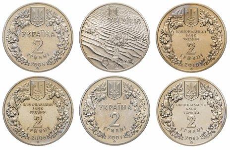 купить Украина набор из 6 монет 2 гривны 2003-2015
