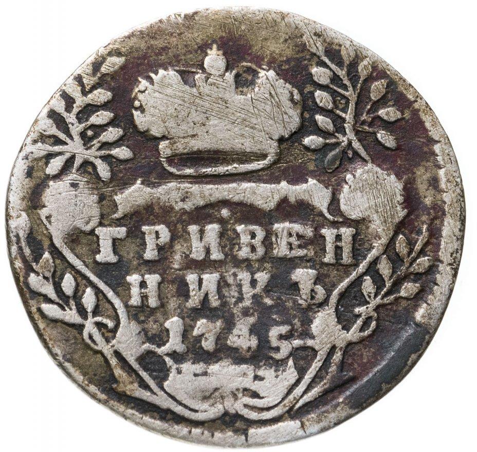 купить гривенник 1745