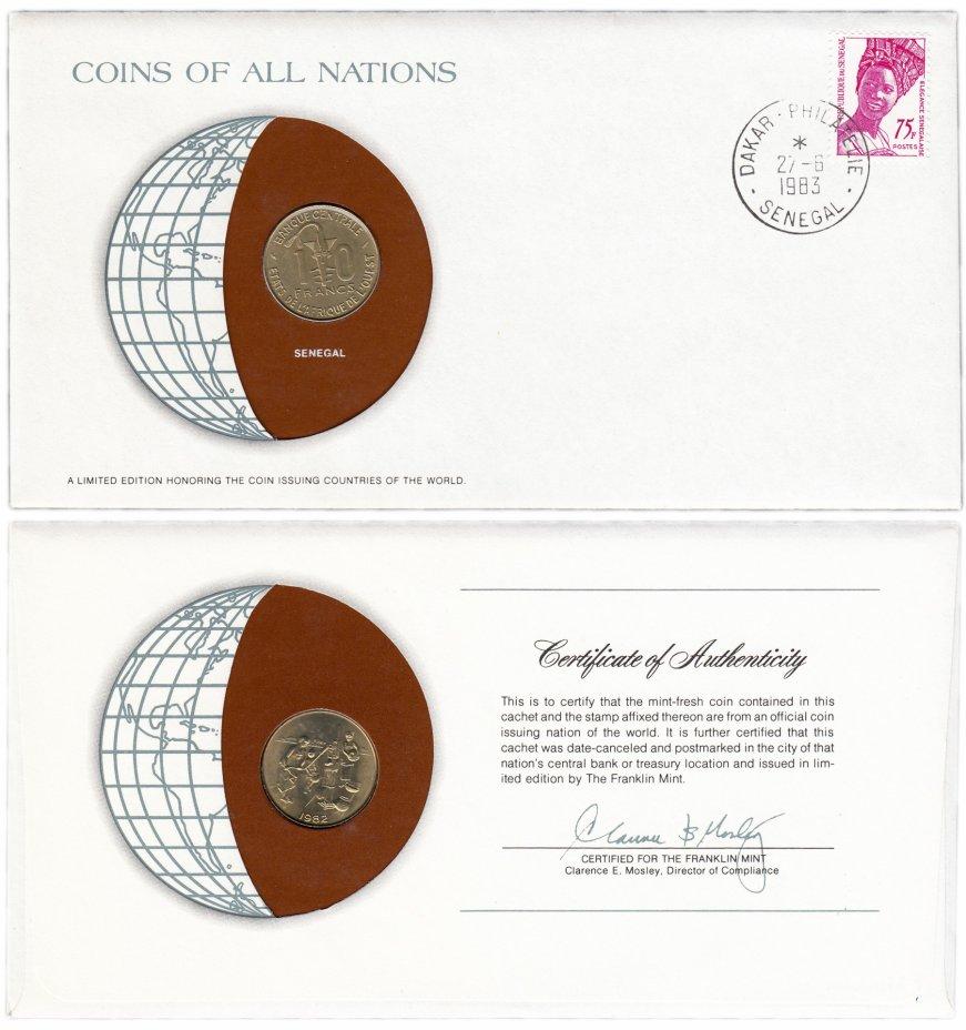 купить Серия «Монеты всех стран мира» - Западная Африка (BCEAO) 10 франков (francs) 1982  (монета и 1 марка в конверте)