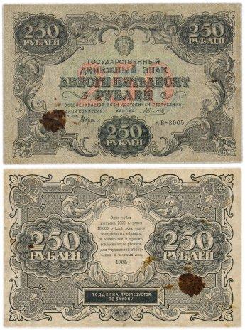 купить 250 рублей 1922 кассир Силаев