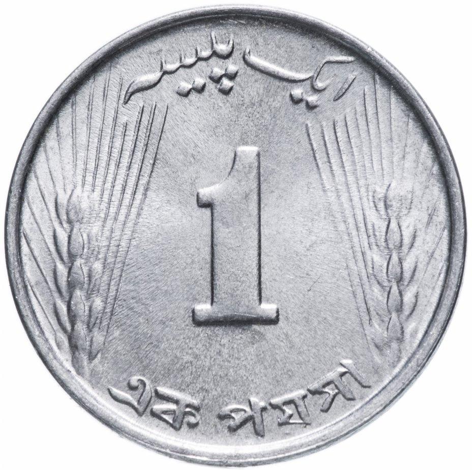 купить Пакистан 1 пайс 1968