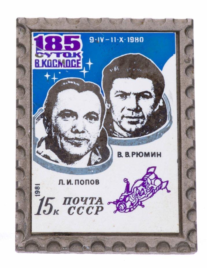 купить Значок 185 суток в космосе Л.И. Попов В.В. Рюмин  Космос СССР (Разновидность случайная )