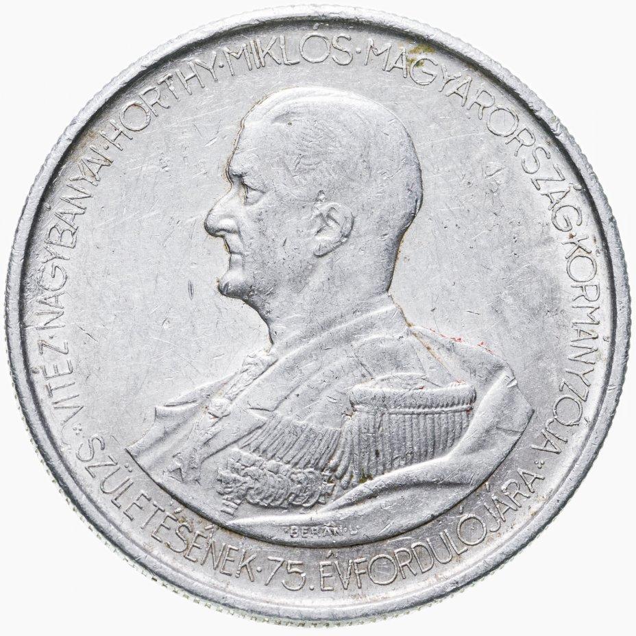 купить Венгрия 5 пенго (пенгё, pengo) 1943  75 лет со дня рождения Адмирала Хорти