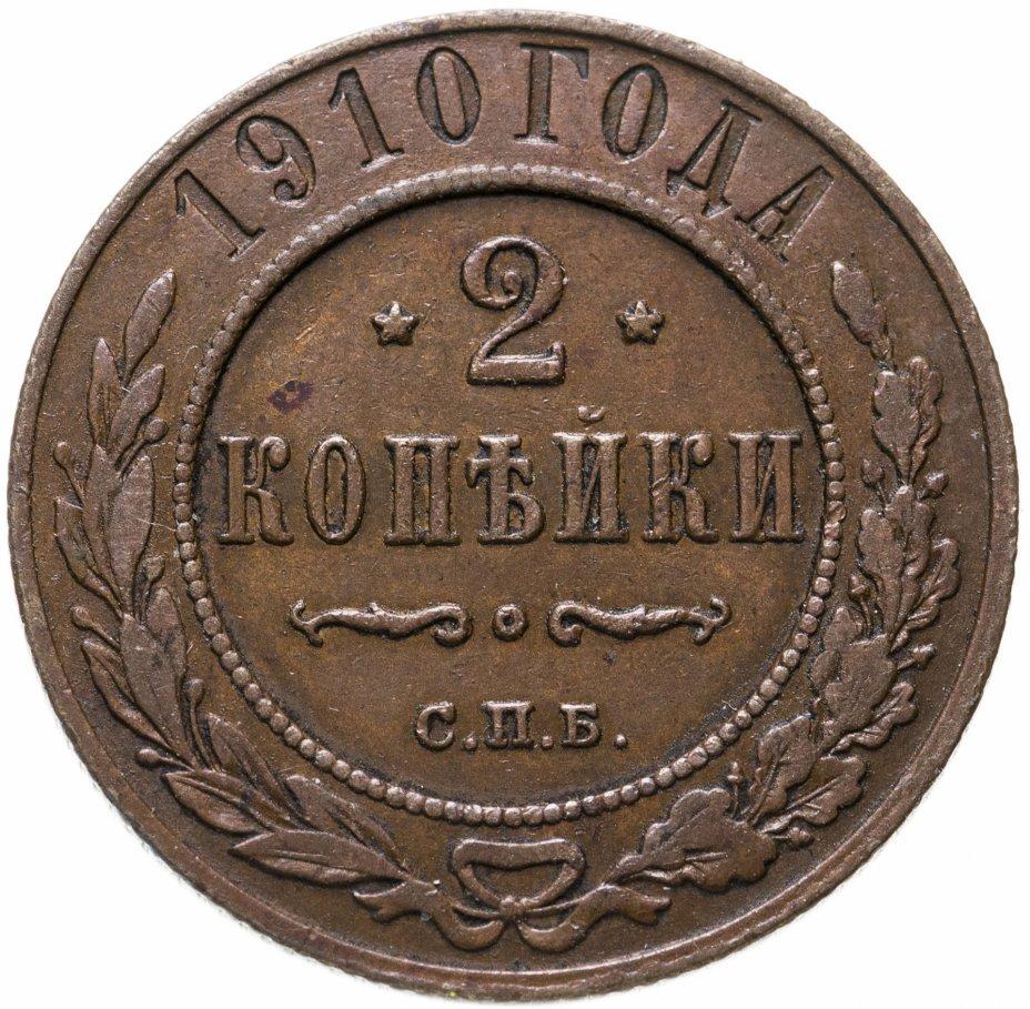 купить 2 копейки 1910 СПБ