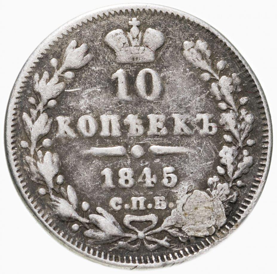 купить 10 копеек 1845 СПБ-КБ