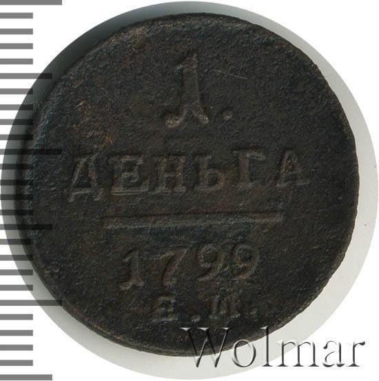 купить деньга 1799 года ЕМ