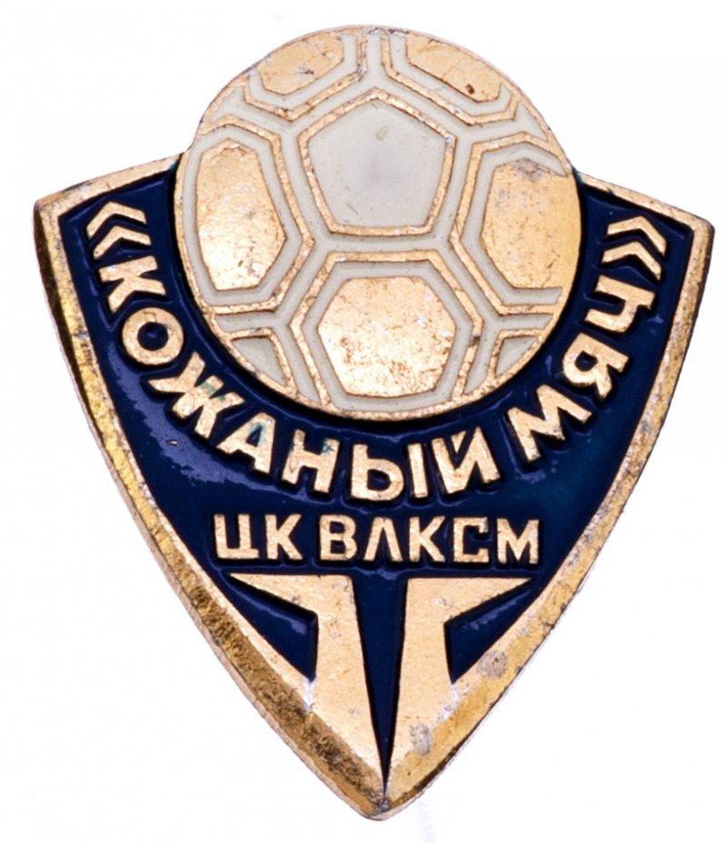 купить Значок Всесоюзный Клуб ЦК ВЛКСМ Кожаный Мяч (Разновидность случайная )