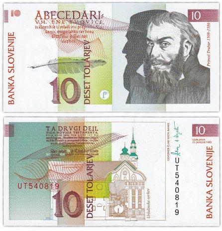 купить Словения 10 толаров 1992