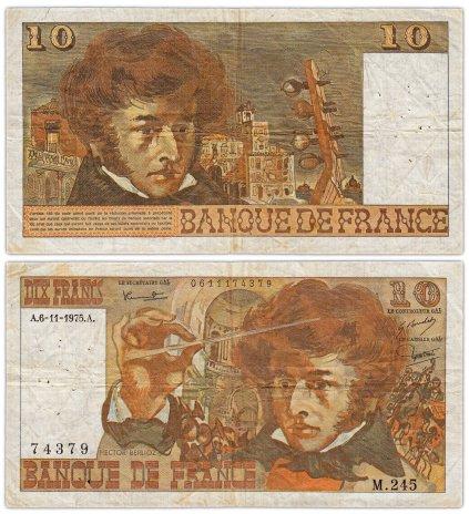 купить Франция 10 франков 1975 (Pick 150b) 06.11.1975