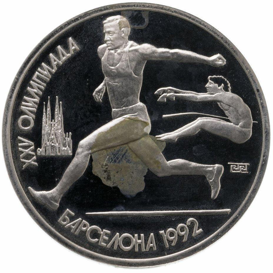 купить 1 рубль 1991  XXV Олимпийские игры 1992 года, Барселона прыжки в длину
