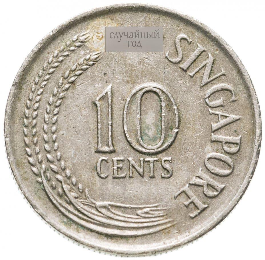 купить Сингапур 10 центов (cents) 1967-1985, случайная дата