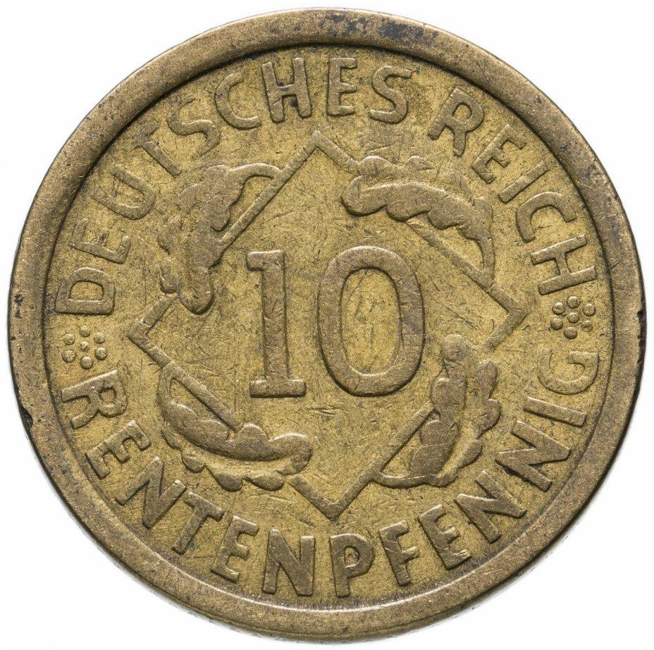 купить Германия 10 рентенпфеннигов (рентенпфеннигов, rentenpfennig) 1924 A