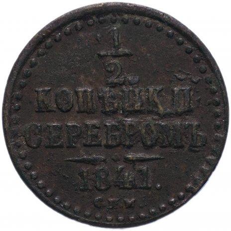купить 1/2 копейки 1841 СПМ