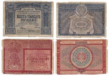 купить Набор 5000 и 10000 рублей  образца 1921 года (2 боны)