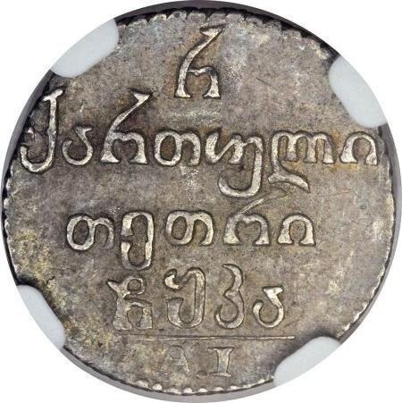 купить полуабаз 1821 года АТ