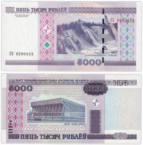 купить Беларусь 5000 рублей 2000 (2011) (Pick 29b)