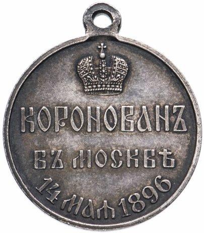 """купить Медаль """"В память коронации императора Николая II, 1896 г."""""""