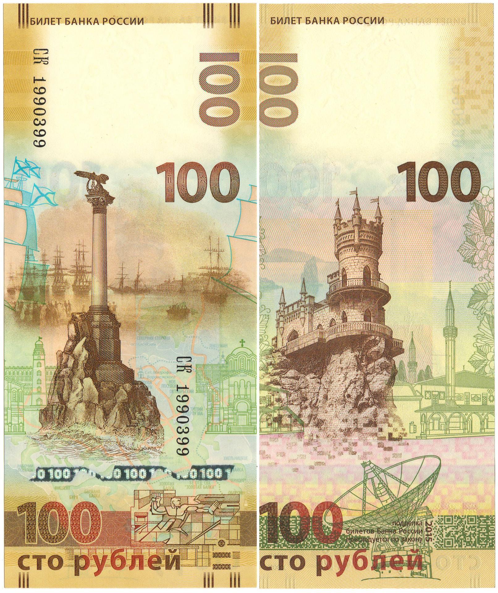 Заказать 100 рублей крым цена в киеве 2 zlote 1994 года