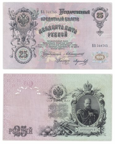 купить 25 рублей 1909 Коншин, кассир Морозов