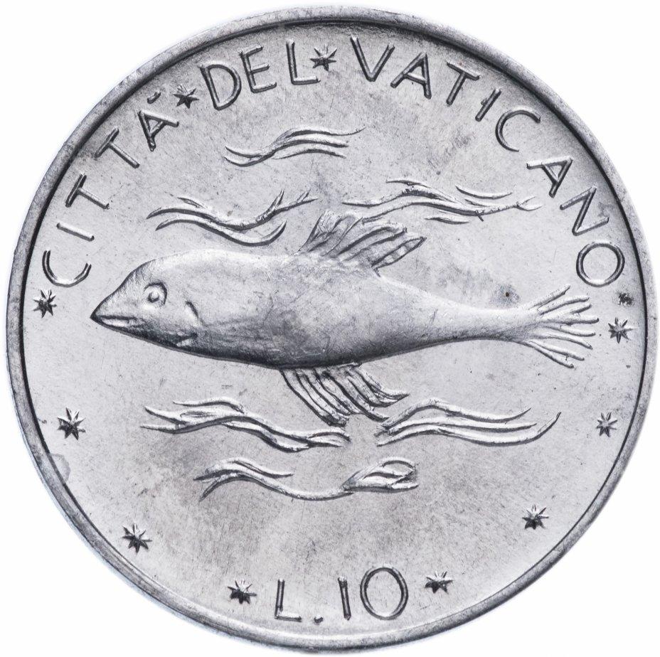 купить Ватикан 10 лир 1971