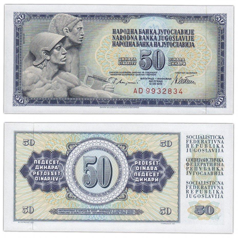 купить Югославия 50 динар 1978 (Pick 89a)