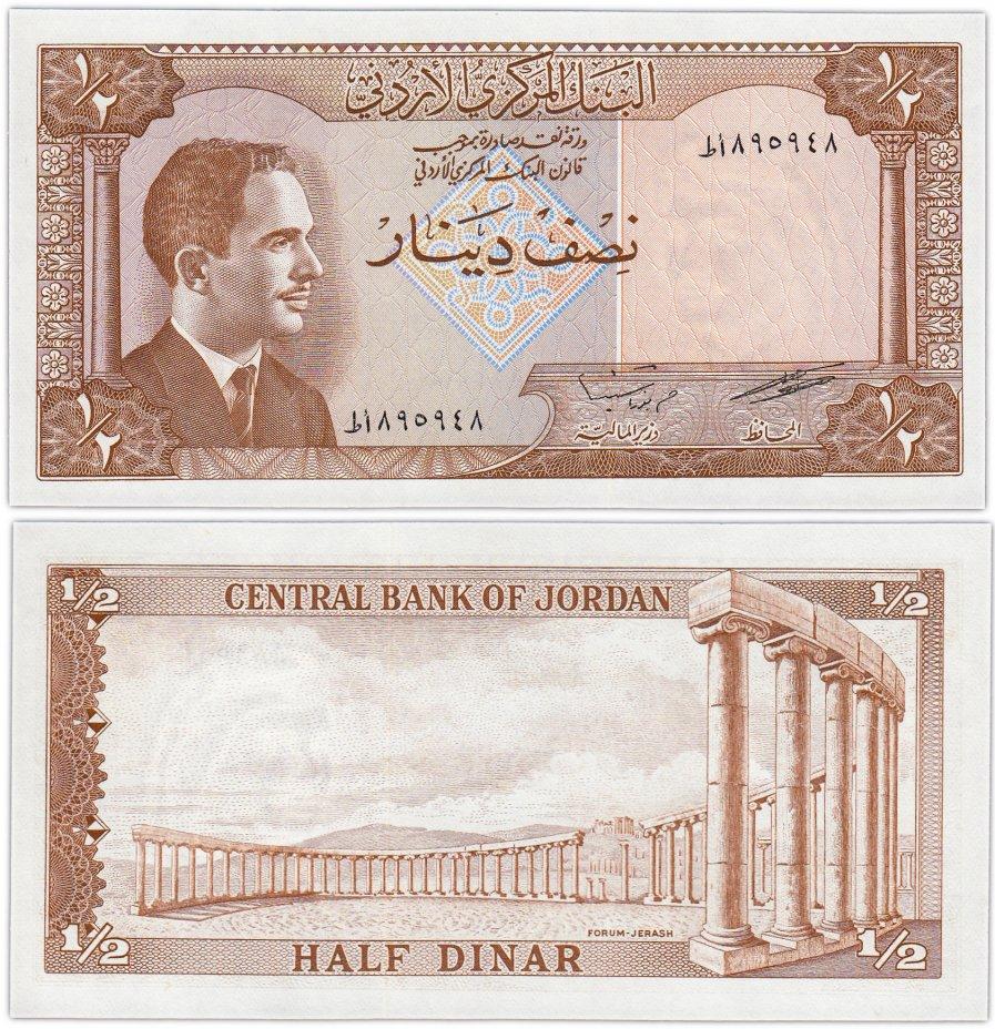 купить Иордания 1/2 динара 1959 (Pick 13с)