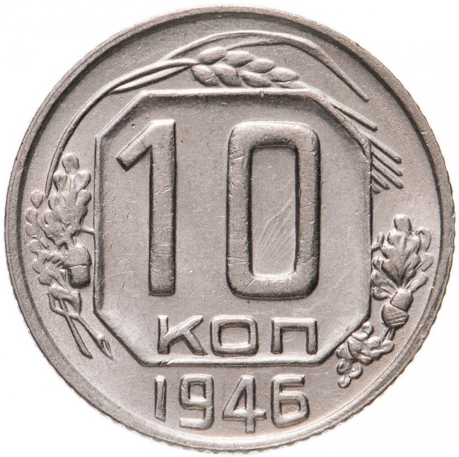 купить 10 копеек 1946